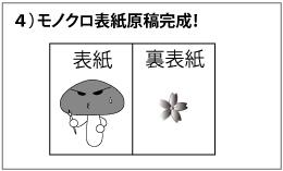 アナログモノクロ表紙04