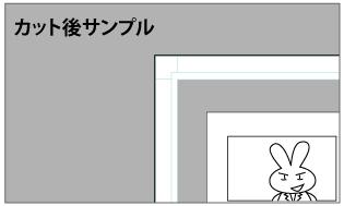 アナログ原稿カット&順番変更_05