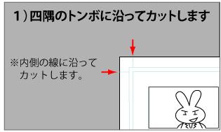 アナログ原稿カット&順番変更_03