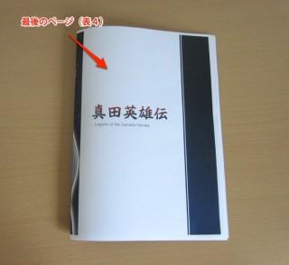 同人誌コピー本のページ数の数え方 表4