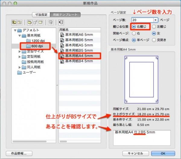 ComicStudio(コミックスタジオ)で新規ファイルを作成する方法:サイズの設定
