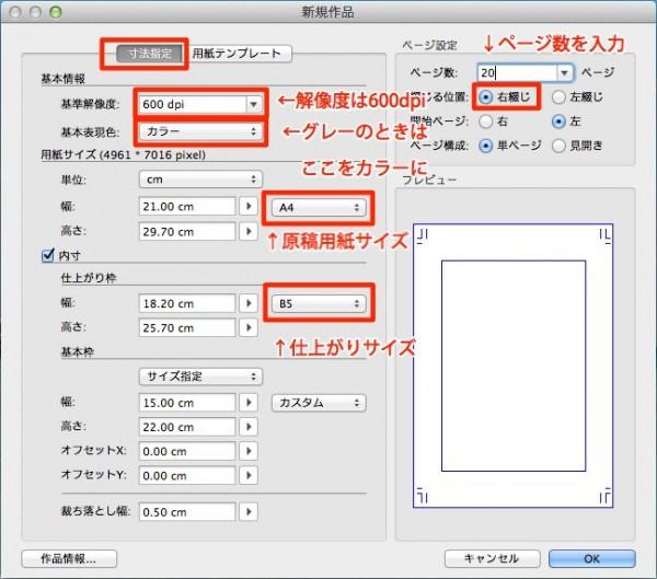ComicStudio(コミックスタジオ)で新規ファイルを作成する方法:サイズの設定グレースケール