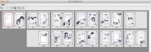 ComicStudio(コミックスタジオ)でスキャンする方法:スキャン配置完了