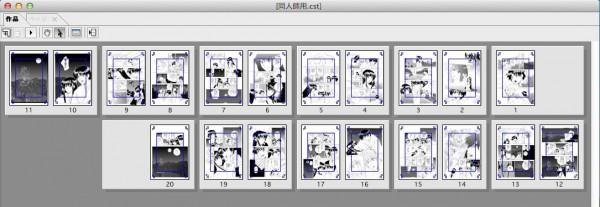 ComicStudio(コミックスタジオ)でスキャンする方法:データ原稿の完成