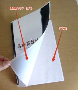 同人誌コピー本のページ数の数え方 表3
