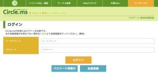 サークルMSログイン画面